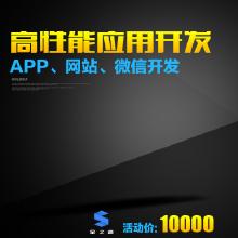 威客服务:[110909] 高性能应用开发,小程序开发、APP开发、网站开发