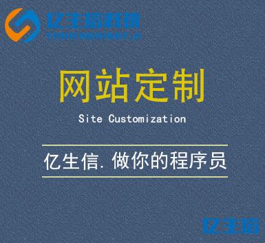 网站开发网站建设企业网站开发网站制作网站设计公司官网定制开发