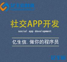 聊天APP开发社交APP交友APP即时通讯APP软件开发