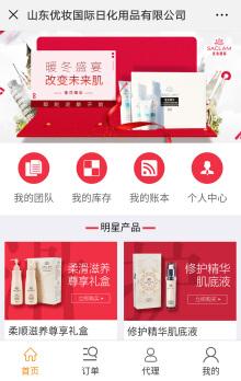 山东优妆国际日化用品有限公司