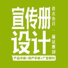 威客服务:[111049] 宣传手册设计 | 用户手册 | 广宣期刊 | 产品手册