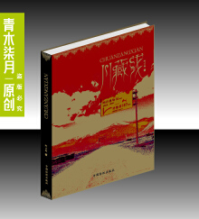 出版社书籍 | 川藏线装帧