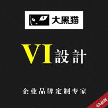 威客服务:[110881] 原创VI设计