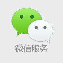 威客服务:[111201] 微信公众号服务