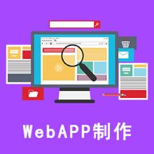 威客服务:[111186] web-app制作
