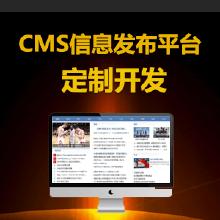 威客服务:[95255] CMS信息发布平台定制开发