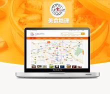 美食地理Web端 网站建设