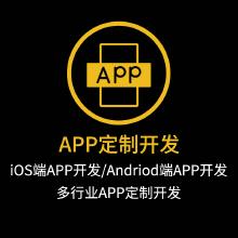 威客服务:[111269] APP定制开发