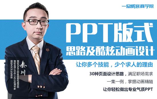 P大神养成记丨PPT炫酷版式及动画设计
