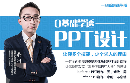 P大神养成记丨0基础学透PPT设计