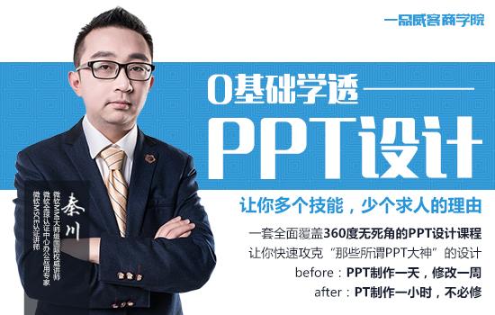 P大神養成記丨0基礎學透PPT設計