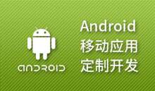 Android开发定制开发