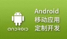 威客服务:[111334] Android开发定制开发