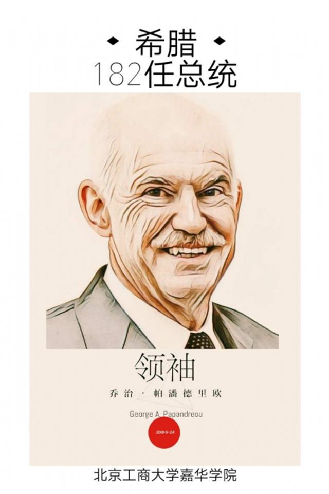 希腊前总理到访!这所学校为他征集创意肖像设计