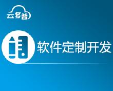 威客服务:[111484] 企业软件定制开发_OA_CRM_ERP_会员系统_财务系统_大数据管理系统_招投标管理系统等软件定制开发