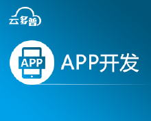 威客服务:[111477] app开发_app软件开发_app制作_手机app开发_android开发_ios开发_行业app开发解决方案等