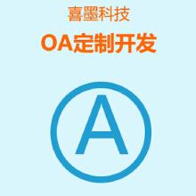 威客服务:[111577] 云OA办公系统