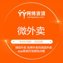 威客服务:[110608] 微信外卖 抢单外卖仿美团外卖app微信外卖系统开发微信点餐