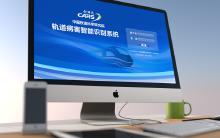 UI系统设计-中国铁道科学研究院
