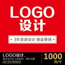 威客服务:[111742] LOGO原创设计-3年资深设计-保证可注册