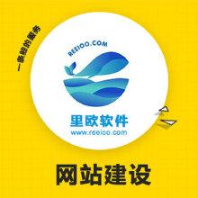 威客服务:[109111] 高端网站/网页建设/制作/设计/定制/改版公司 做/建/仿网站企业