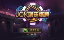 JQK棋牌