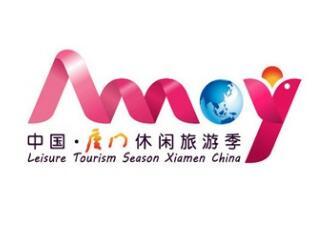 中国厦门休闲旅游季旅游公司logo设计