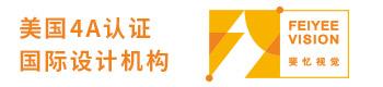 广州斐忆视觉设计有限公司