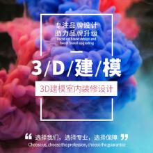 威客服务:[111984] 3D建模家装设计