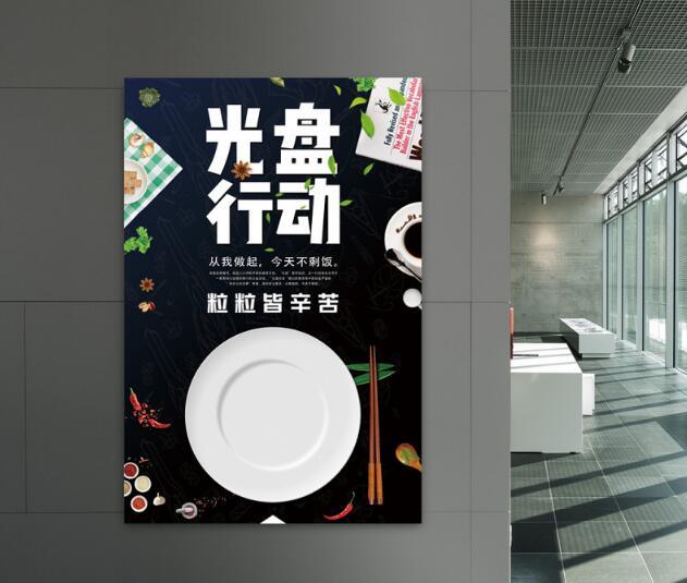 酒店饭店光盘行动特色海报背景