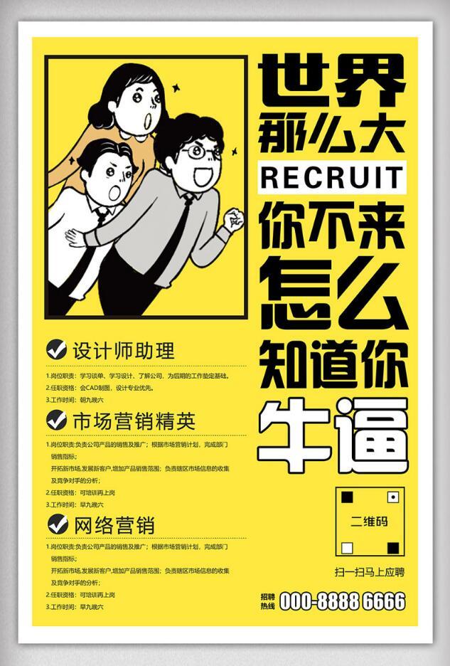 手绘扁平化企业招聘海报