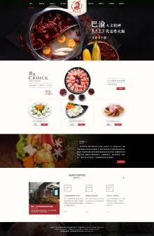 火锅web展示