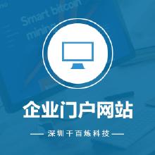 威客服务:[112350] 企业官网定制