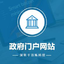 威客服务:[112352] 政府门户网站建设