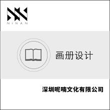 威客服务:[112411] 画册设计