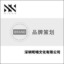 威客服务:[112420] 品牌策划