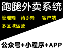 威客服务:[112442] 外卖跑腿餐饮同城配送软件 微信点餐公众号小程序APP商城系统开发