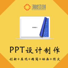 威客服务:[112475] PPT设计制作