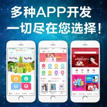 威客服务:[112445] 商城app开发