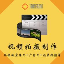 威客服务:[112473] 视频拍摄制作