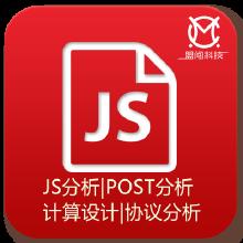 威客服务:[112559] JS分析|POST分析|计算设计|协议分析