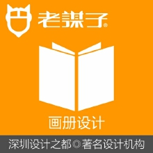 威客服务:[112597] 企业画册设计