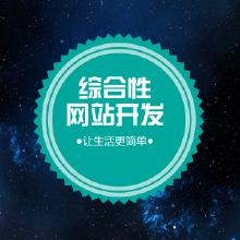 威客服务:[112533] 综合性网站开发