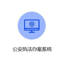 威客服务:[112614] 公安执法办案系统