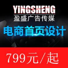威客服务:[112658] 电商首页亚博游戏网站 店铺装修
