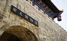 安龙博物馆