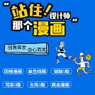 威客服务:[112690] 游戏推广宣传 四格漫画设计 漫画设计 多格营销漫画 品牌故事漫画