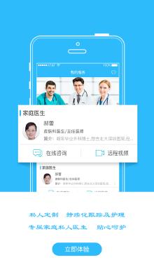 医悦——你的专属家庭医生