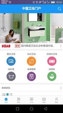 """中国卫浴门户app——一家专门做卫浴的""""淘宝店"""""""