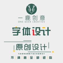 【一鹿创意】字体设计